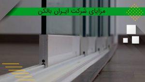 مزایای شرکت ایران بالکن